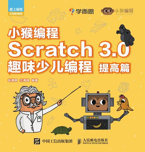 小猴编程:Scratch 3.0趣味少儿编程(提高篇)