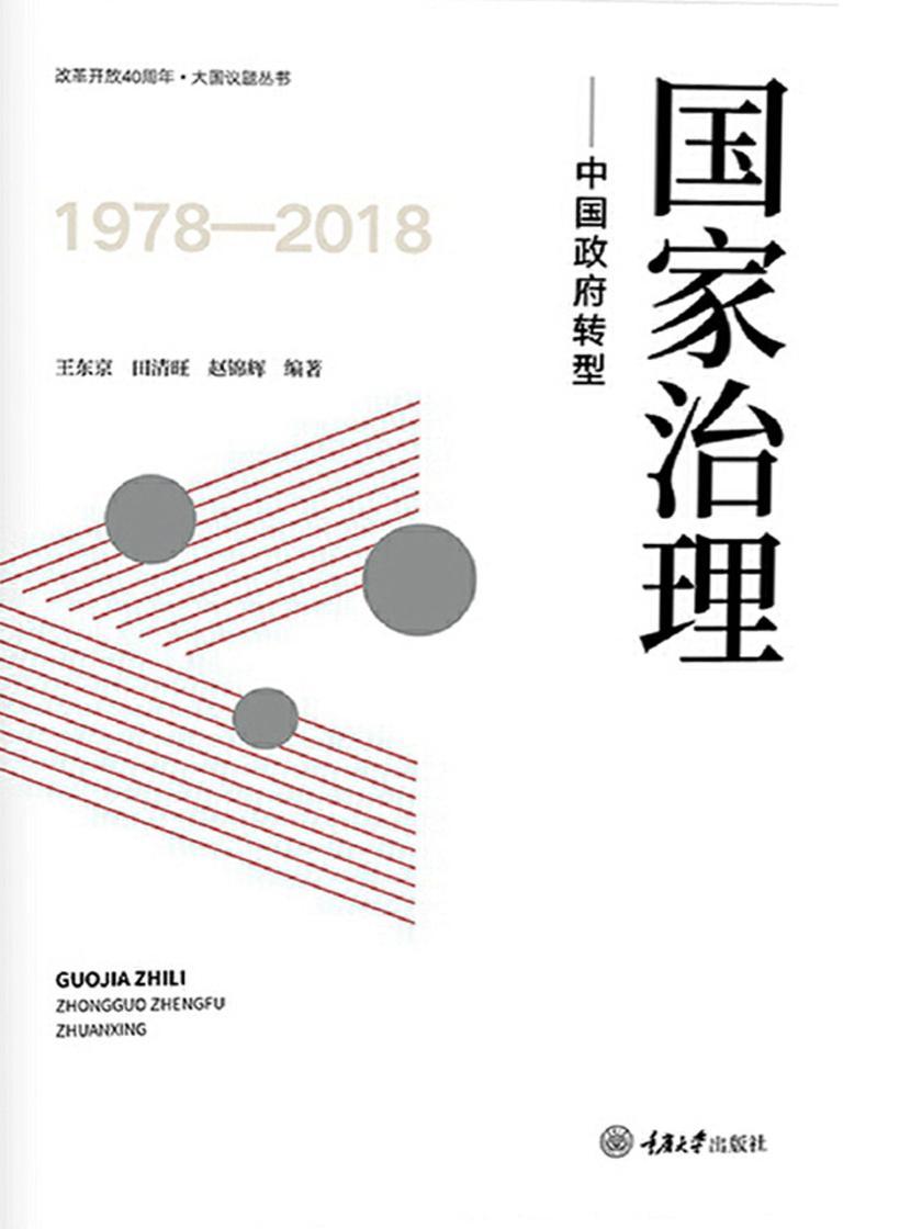 国家治理——中国政府转型