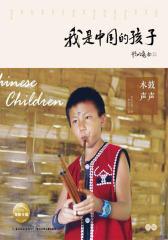我是中国的孩子:木鼓声声