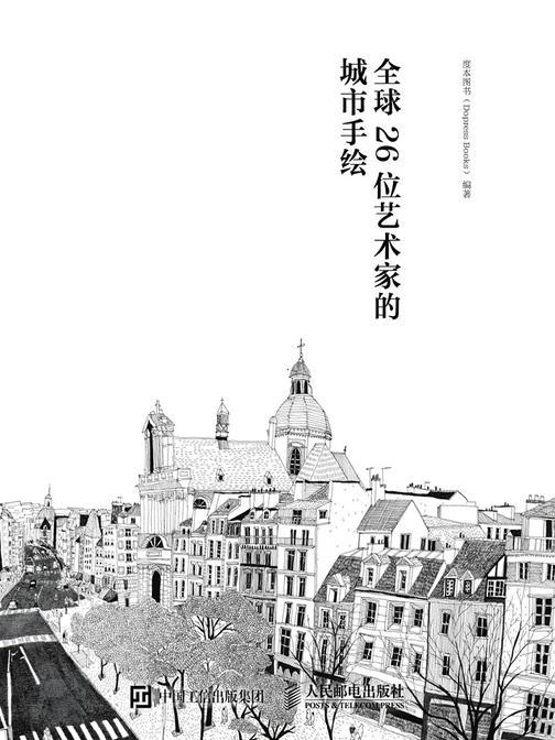 画笔下的城市 全球26位艺术家的城市手绘