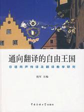 通向翻译的自由王国:日语同声传译及翻译教学研究