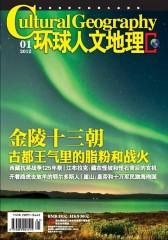 环球人文地理 月刊 2012年1月(电子杂志)(仅适用PC阅读)