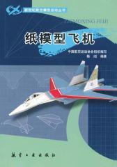 纸模型飞机