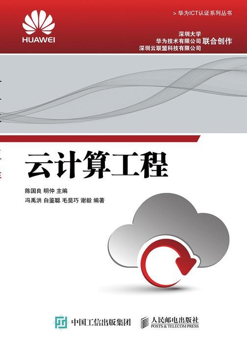 云计算工程