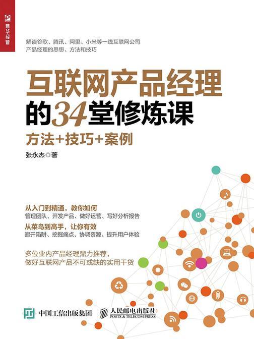互联网产品经理的34堂修炼课:方法+技巧+案例