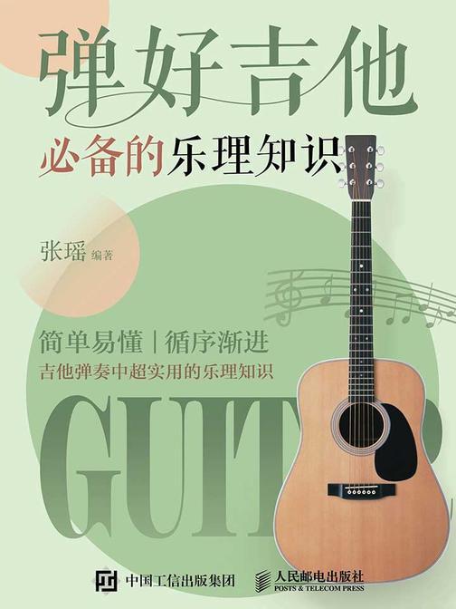 弹好吉他必备的乐理知识