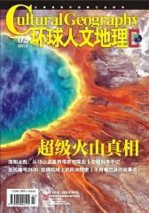 环球人文地理 月刊 2012年2月(电子杂志)(仅适用PC阅读)