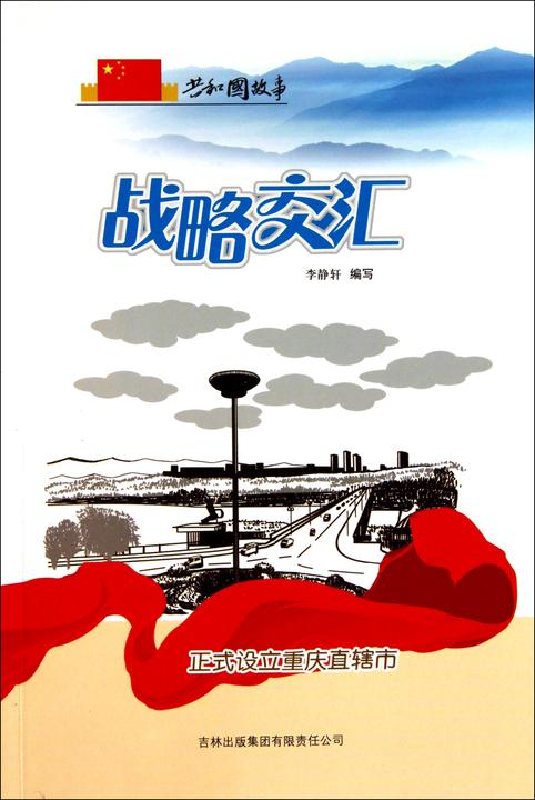 战略交汇:正式设立重庆直辖市