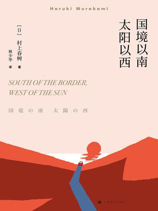 国境以南 太阳以西