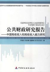 公共财政研究报告:中国税收收入和税收收入能力研究(仅适用PC阅读)