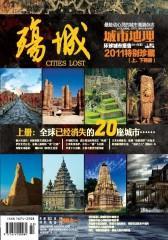 城市地理:伤城2011年第1-2期(电子杂志)(仅适用PC阅读)