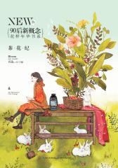 盛开·90后新概念·花样年华书系:茶花纪