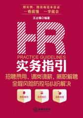 HR实务指引