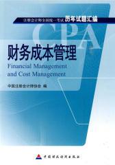 财务成本管理(仅适用PC阅读)