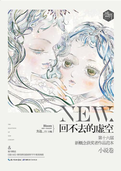 盛开·第十六届新概念获奖者作品范本:小说卷