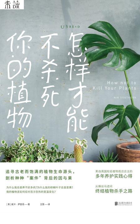 怎样才能不杀死你的植物(四季居家绿植指南,走出养护误区)