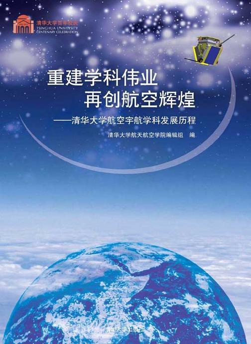 重建学科伟业 再创航空辉煌:清华大学航空宇航学科发展历程