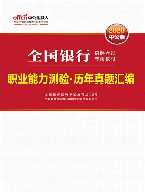 中公2020全国银行招聘考试专用教材职业能力测验历年真题汇编