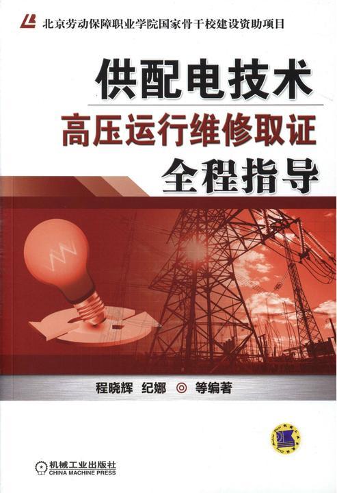 供配电技术——高压运行维修取证全程指导