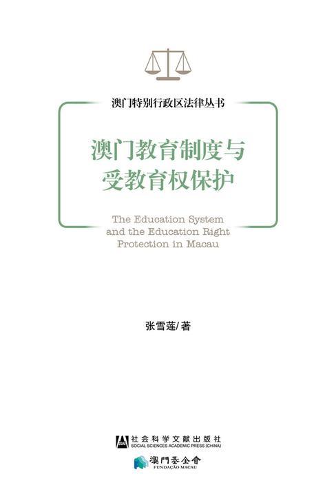 澳门教育制度与受教育权保护(澳门特别行政区法律丛书)