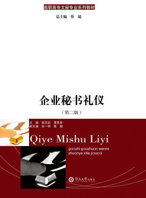 高职高专文秘专业系列教材·企业秘书礼仪(第二版)