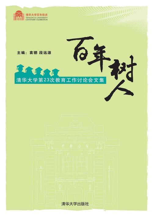 百年树人:清华大学第23次教育工作讨论会文集(仅适用PC阅读)
