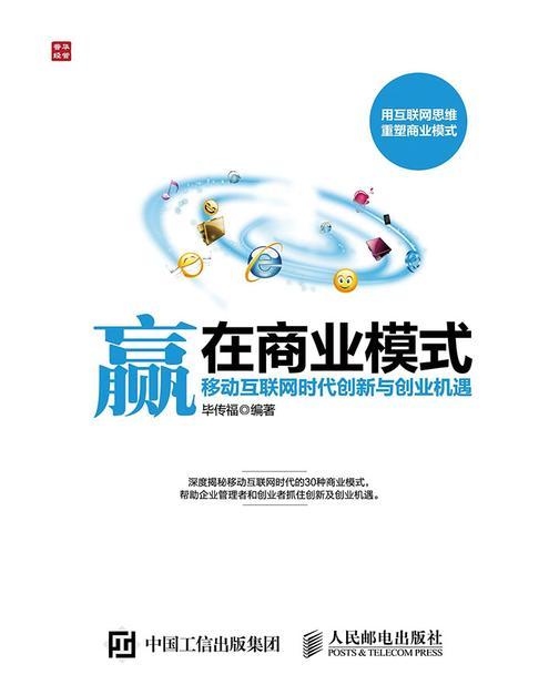 赢在商业模式 移动互联网时代创新与创业机遇
