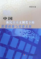 中国新民主主义制度下的劳资政策与劳资关系