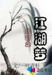 网游之江湖梦--第1部
