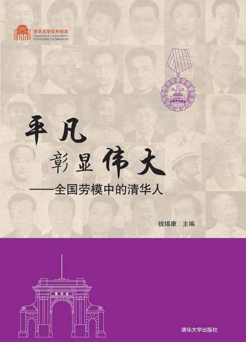 平凡彰显伟大:全国劳模中的清华人