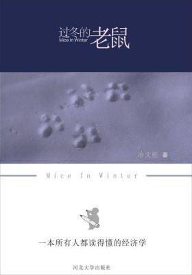 过冬的老鼠:一本所有人都读得懂的经济学