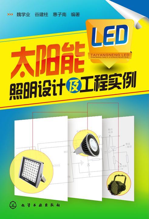 太阳能LED照明设计及工程实例