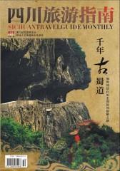 四川旅游指南:千年古蜀道(电子杂志)(仅适用PC阅读)