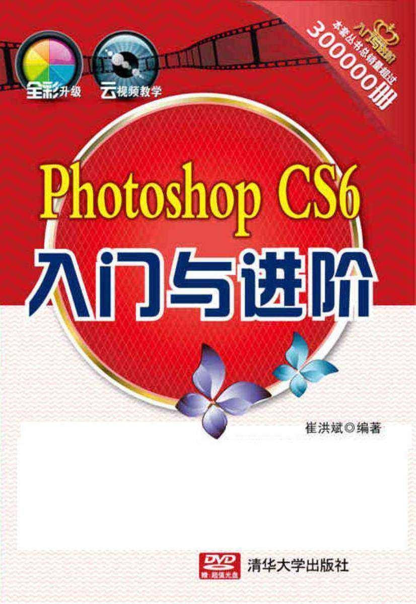 Photoshop CS6入门与进阶(光盘内容另行下载,地址见书封底)