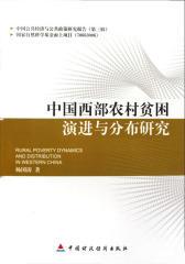 中国西部农村贫困演进与分布研究
