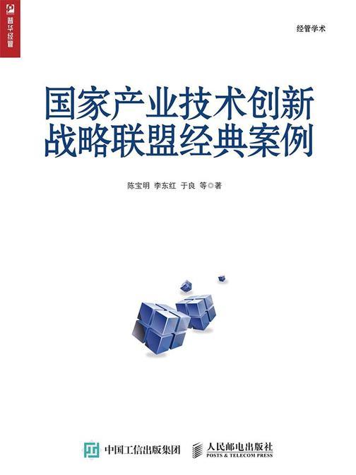 国家产业技术创新战略联盟经典案例(经管学术)