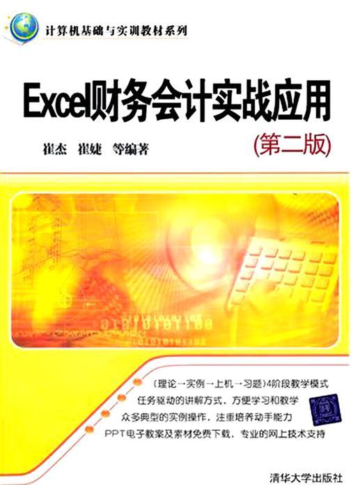 Excel财务会计实战应用(第二版)