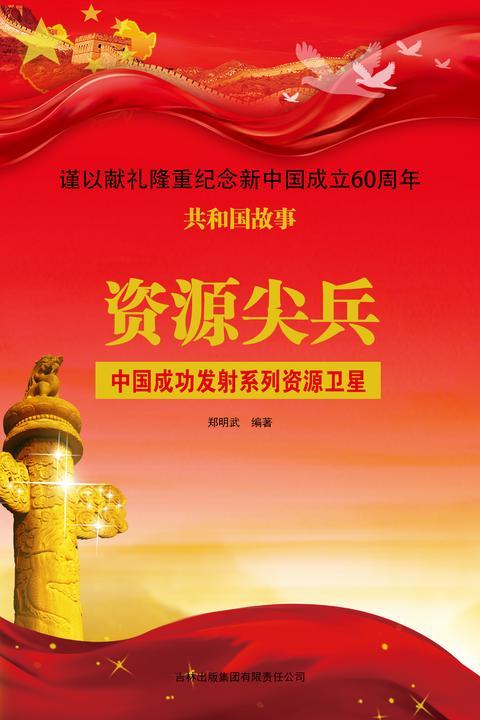 资源尖兵:中国成功发射系列资源卫星