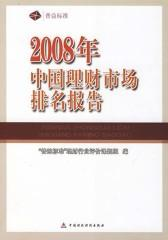 2008年中国理财市场排名报告(仅适用PC阅读)