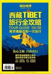 城市地理:西藏旅行全攻略2011年第11期(电子杂志)(仅适用PC阅读)