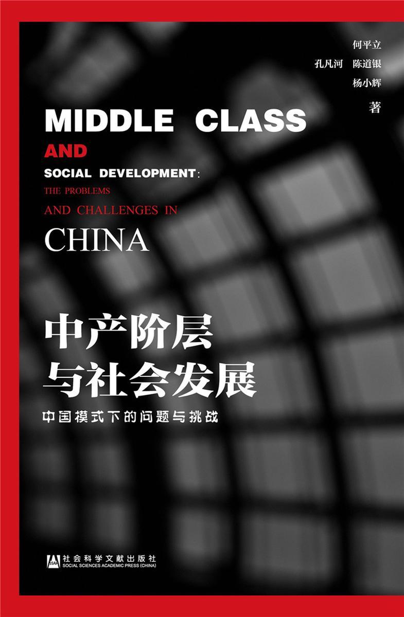 中产阶层与社会发展:中国模式下的问题与挑战