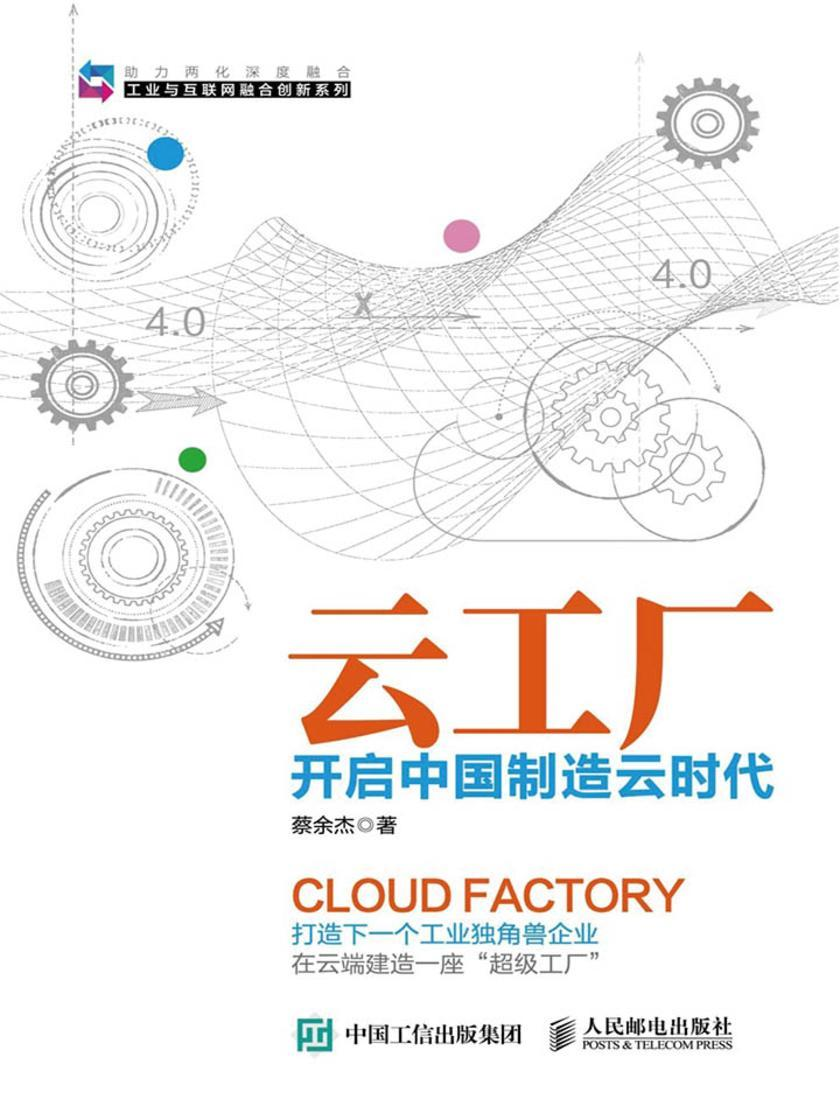 云工厂 开启中国制造云时代(工业与互联网融合创新系列)