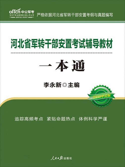中公2019河北省军转干部安置考试辅导教材一本通