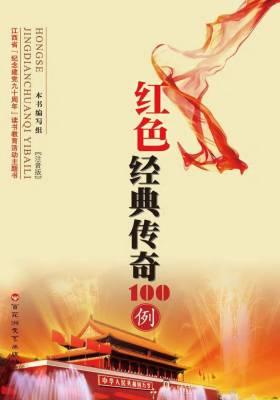红色经典传奇100例(注音版)(仅适用PC阅读)