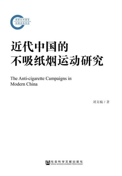 近代中国的不吸纸烟运动研究
