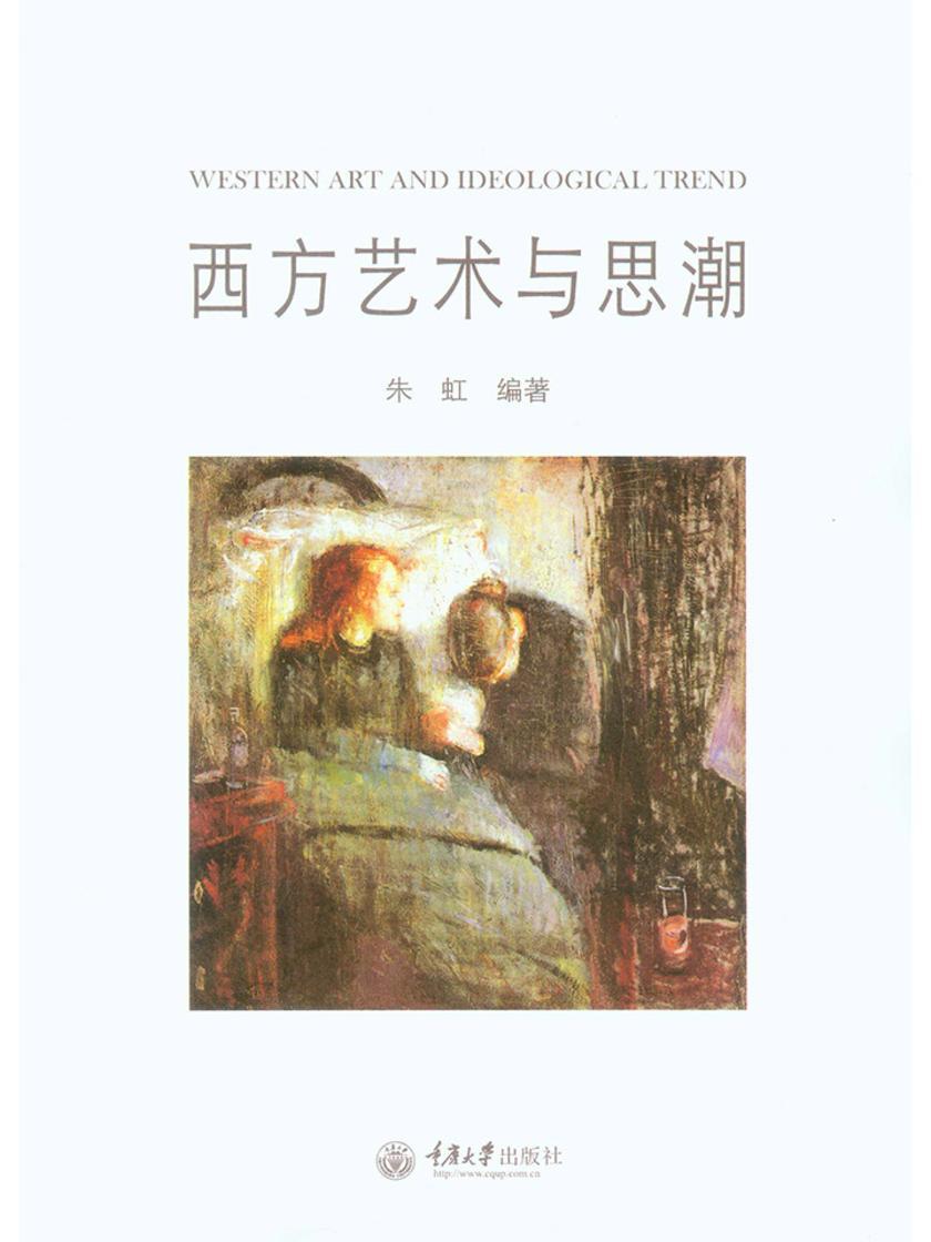 西方艺术与思潮