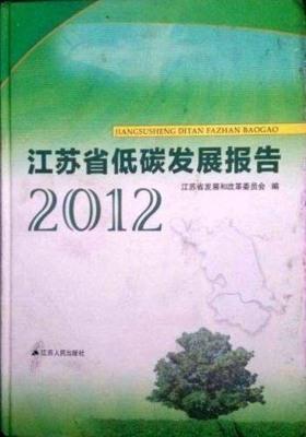 江苏低碳发展报告2012(仅适用PC阅读)