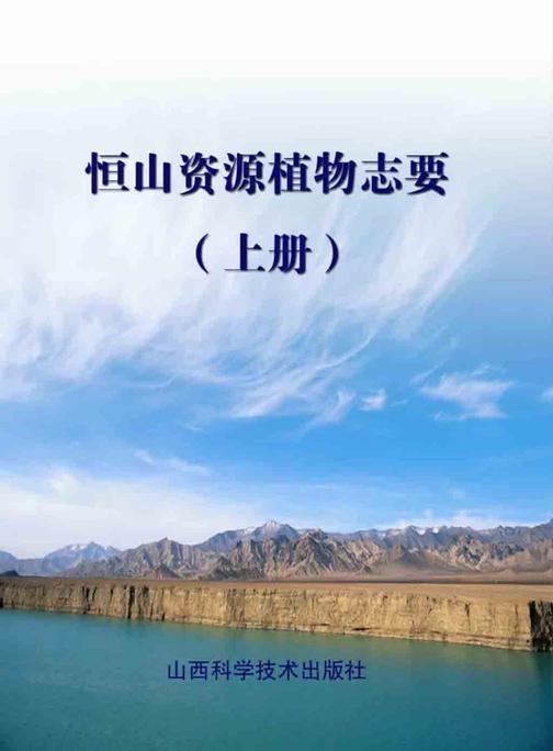 恒山资源植物志要(上)