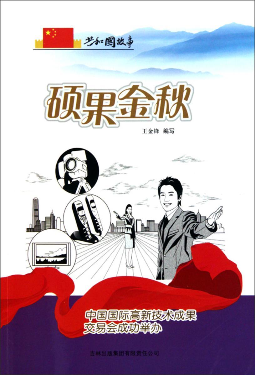 硕果金秋:中国国际高新技术成果交易会成功举办