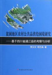 贫困地区农村公共品供给困境研究——基于四川省通江县的考察与分析(仅适用PC阅读)